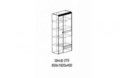 Шкаф 270